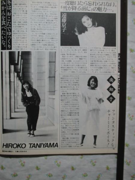 '85【冬は・・・】 谷山浩子 ♯