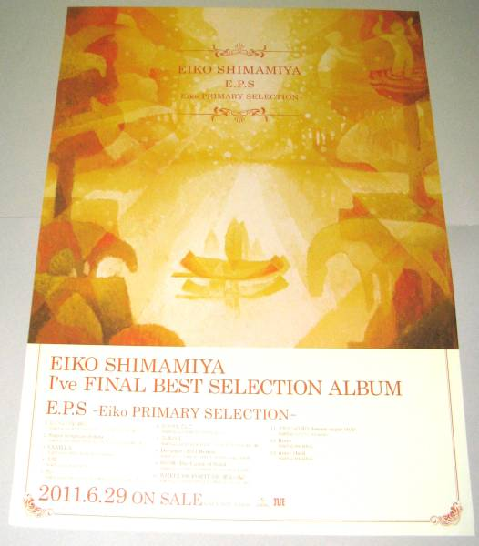 FZ03 ポスター I`ve E.S.P EIKO SHIMAMIYA