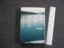 ●台湾 日月潭に消えた故郷—流浪の民サオと日本 坂野 徳隆