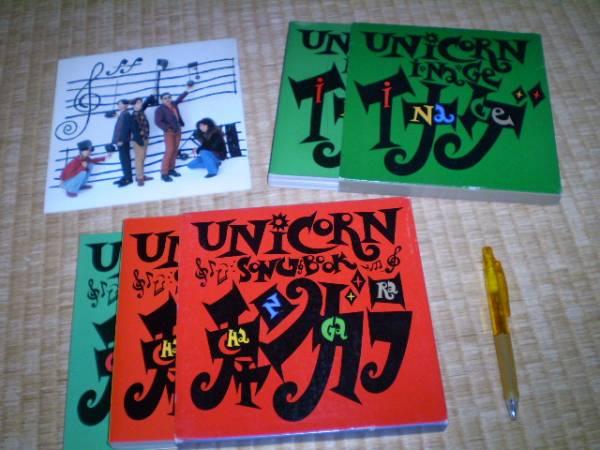 UNICORN 本 イナゲ チャンガラ CD songbook ユニコーン 奥田民生 音楽 バンド ライブグッズの画像