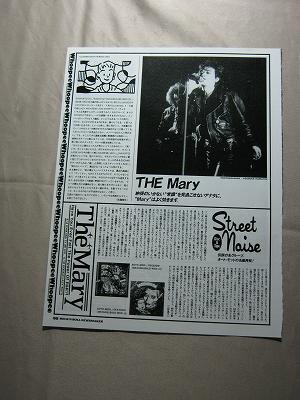 '91【新人として紹介】THE Mary FLOWER TRIP ♯