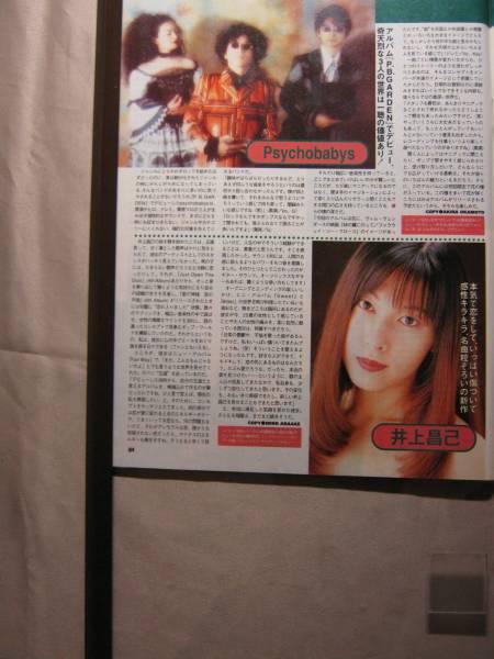 '94【4thアルバムリリース 井上昌己】psychobabys rabbit suns♯