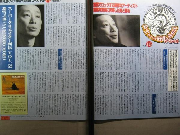 '99【どこゆくミッチー 及川光博/言葉を芸術に昇華 森雪之丞】♯