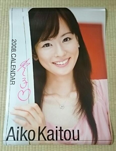 ★皆藤愛子「2008年カレンダー」直筆サイン入り★