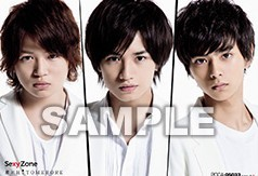 ★Sexy Zone★君にHITOMEBORE 初回盤 A 特典ポスター 1枚★