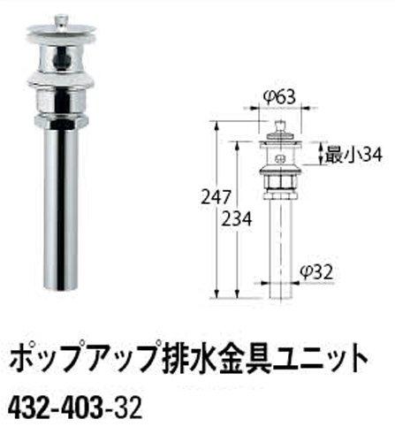 カクダイ ポップアップ排水金具ユニット 432-403-32_画像2