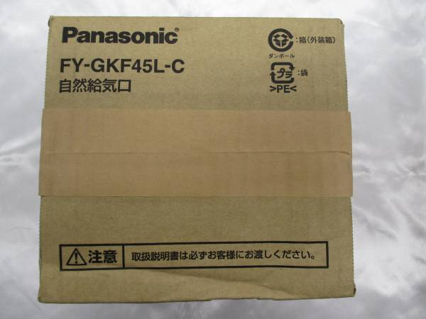 Panasonic 自然給気口(アレルバスター搭載)【FY-GKF45L-C】_画像2