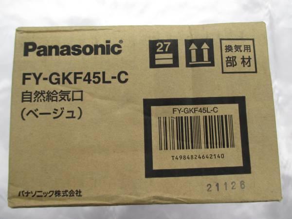 Panasonic 自然給気口(アレルバスター搭載)【FY-GKF45L-C】_画像3