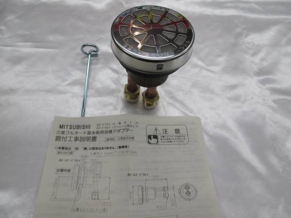 MITUBISHI フルオート温水器用 浴槽アダプター(ストレート型)_画像2