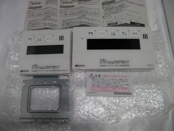 ノーリツ給湯器 マルチリモコンセット 台所・浴室 RC-E9101-1_画像2