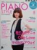 ◎CD付★ピアノスタイル 2008/8 原田知世 PIANO STYLE Vol.27 嵐★楽譜 スコア