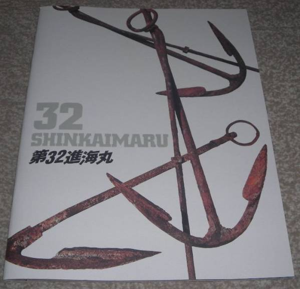三宅健 舞台パンフ 第32進海丸