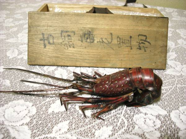 古銅製  海老   自在  置物  (木箱付)  《送料無料》