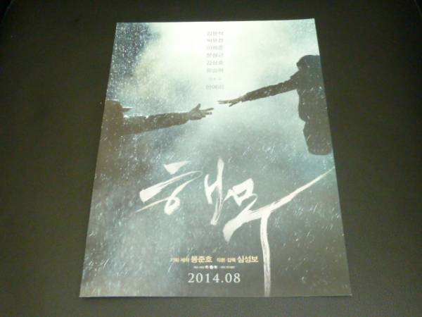 JYJ ユチョン 映画『海霧(ヘム)』 チラシ  パクユチョン
