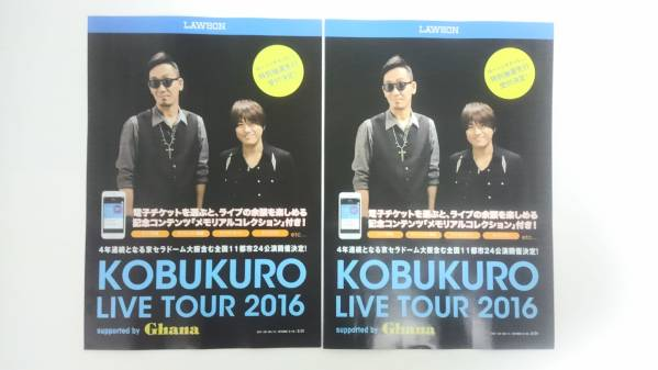 ライブ告知チラシ/コブクロ/ KOBUKURO LIVE TOUR 2016