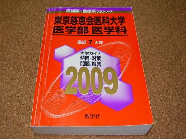 ■東京慈恵会医科大学■医学部 医学科■2009年版■最近7ヵ年■_画像1
