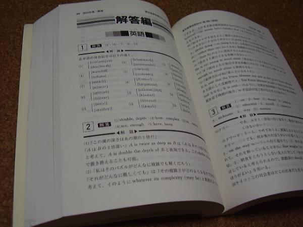 ■東京慈恵会医科大学■医学部 医学科■2009年版■最近7ヵ年■_画像2