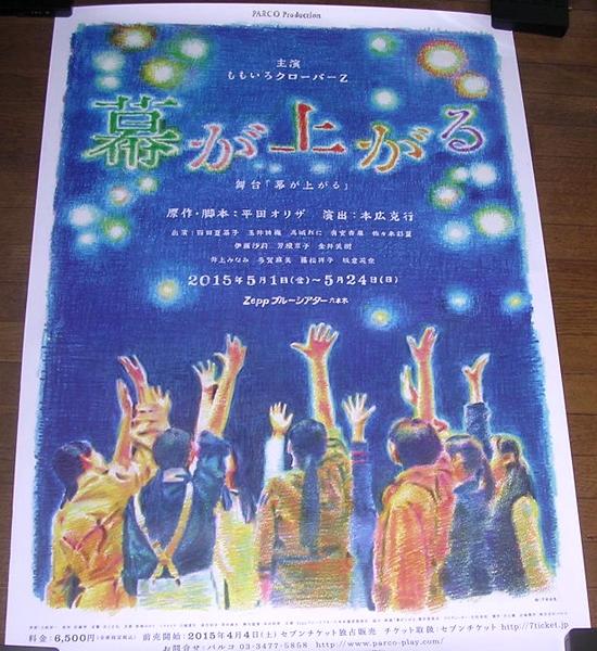 ■ももクロ 舞台「幕が上がる」ポスター B1サイズ 会場限定