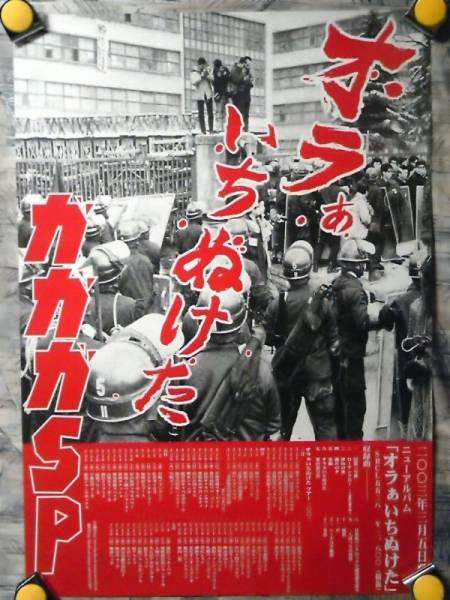 k4【ポスター/B-2】ガガガSP/'03-オラぁいちぬけた/告知用非売品