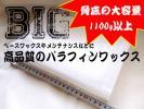驚きの1100g★高純度パラフィンワックス★ベース/メンテ★最安値