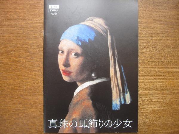 映画パンフ「真珠の耳飾りの少女」スカーレット・ヨハンソン