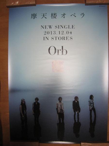 【ポスター】 「摩天楼オペラ Orb」