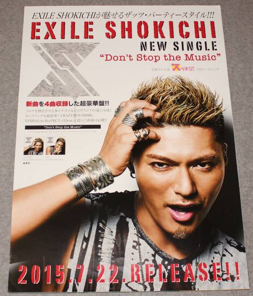 ●Ж9 告知ポスター EXILE SHOKICHI [Don't Stop the Music]