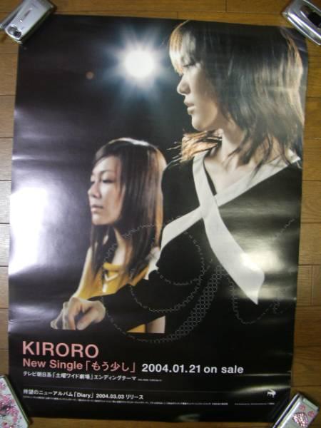 キロロ☆もう少し☆店頭用 ポスター☆未使用 新品