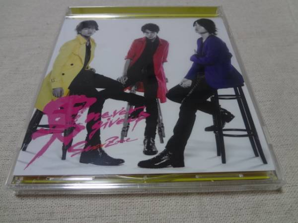 ★☆Sexy Zone 男 never give up Shop CD 即決☆★