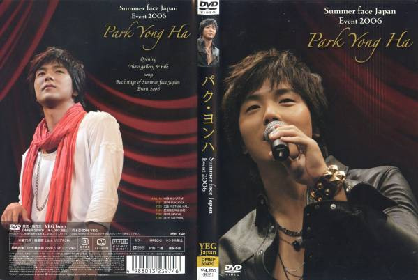 ★FC限定DVD★パク・ヨンハ「Summer face Japan Event 2006」