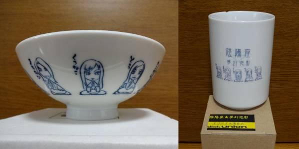 陰陽座 茶碗&湯呑み(湯飲み) セット