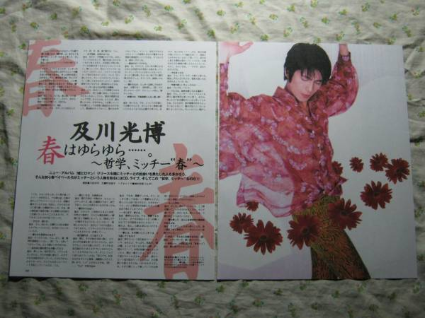 '98【春について】 及川光博 ♯