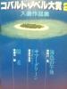 コバルト・ノベル大賞入選作品集2 唯川恵 倉本由布 藤本ひとみ