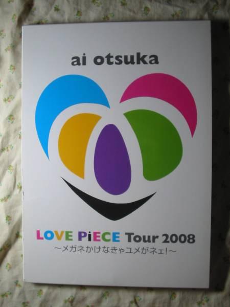 ツアーパンフ【love piece tour 2008 メガネかけなきゃ】大塚愛