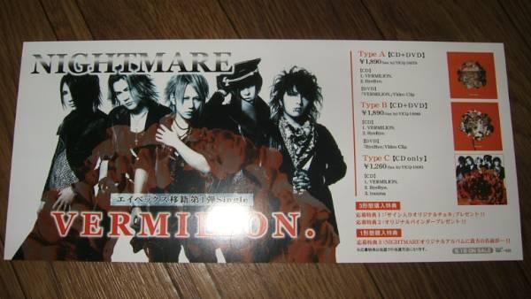 【ミニポスターF16】 NIGHTMARE/VERMILION. 非売品!
