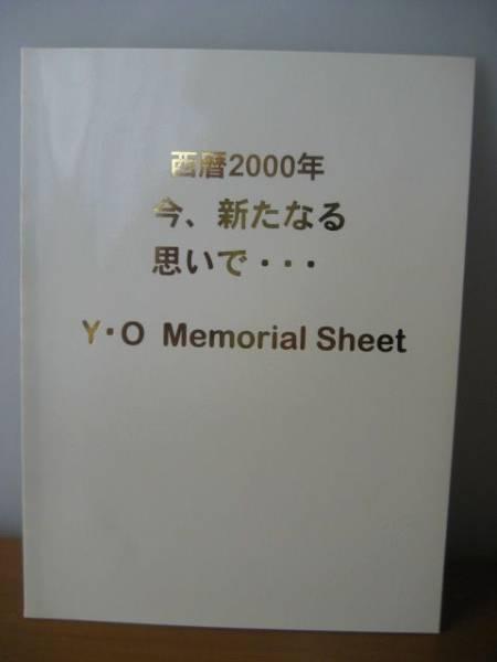 尾崎豊  Y・Oメモリアルシート