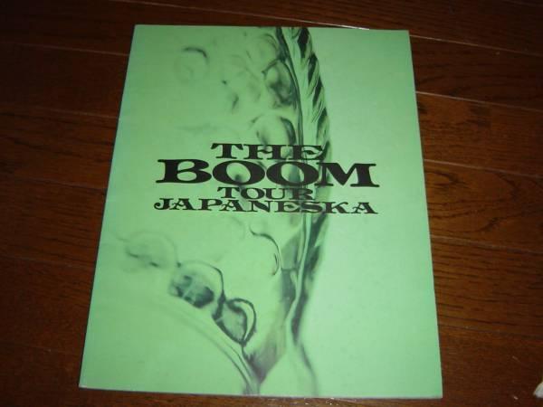 The BOOMザ・ブームTour Japaneska1990~1991ツアーパンフレット