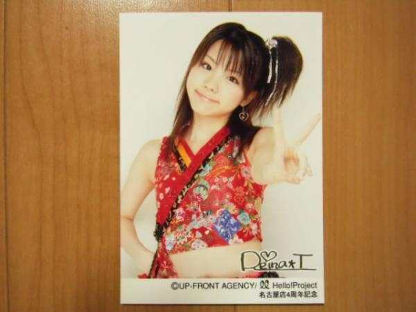 2005/6/1【田中れいな】ハロショ名古屋店4周年記念サイン入写真