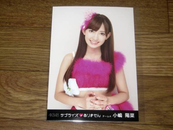 サプライズはありません 小嶋陽菜 上半身 DVD特典 生写真