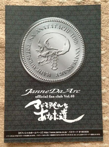Janne Da Arc ファンクラブ会報 マドモアゼルなあなた達 Vol.40