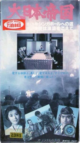 1888 VHS 2本組 舛田利雄 大日本帝国 丹波哲郎・夏目雅子・他_画像1