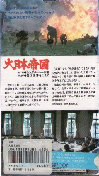1888 VHS 2本組 舛田利雄 大日本帝国 丹波哲郎・夏目雅子・他_画像2