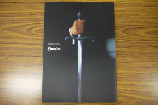 【0877】 劇団四季創立50周年記念 パンフ「ハムレット」2003年