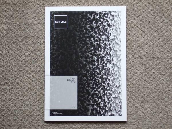 【カタログのみ】GITZO 2014.02 三脚 一脚 カーボン 自由雲台 3段 4段_画像1