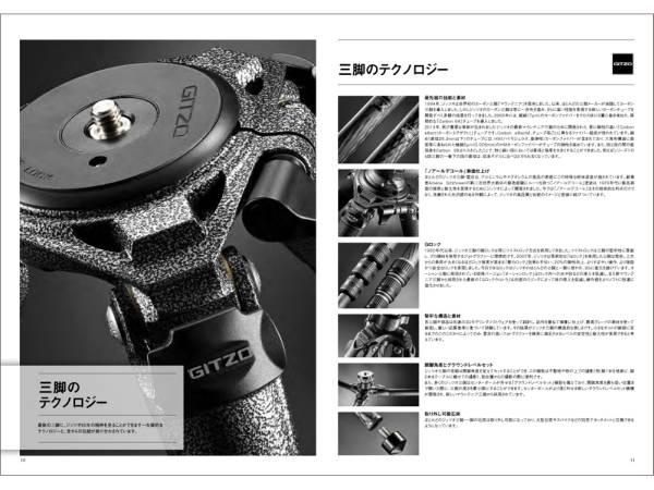 【カタログのみ】GITZO 2014.02 三脚 一脚 カーボン 自由雲台 3段 4段_画像3