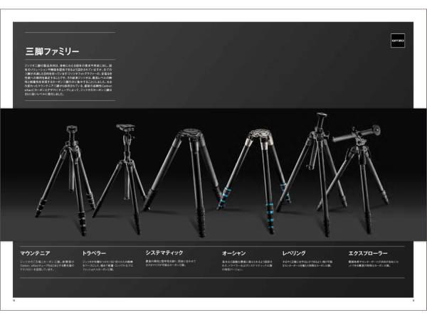 【カタログのみ】GITZO 2014.02 三脚 一脚 カーボン 自由雲台 3段 4段_画像2