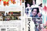 16333【DVD】SHV 花よりもなほ 岡田准一・宮沢りえ
