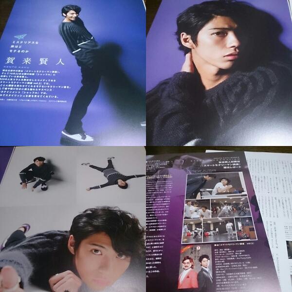 【賀来賢人】11.06.Actorsmagazine.切抜.送料無料.ハンサム