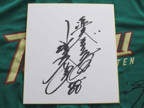 楽天イーグルス 池山隆寛コーチの自筆サイン入り色紙