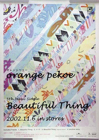 orange pekoe オレンジ・ペコー B2ポスター (J14002)